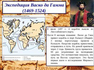 Экспедиция Васко да Гамма (1469-1524) 8 июля 1497 г. 4 корабля вышли из Лиссс