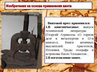 Изобретения на основе применения винта Винтовой пресс применялся: В книгопеча