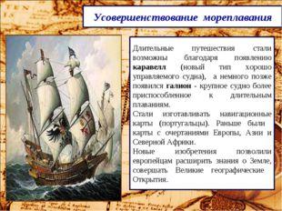Усовершенствование мореплавания Длительные путешествия стали возможны благода