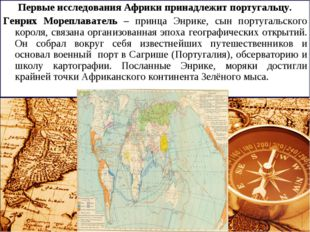 Первые исследования Африки принадлежит португальцу. Генрих Мореплаватель – пр