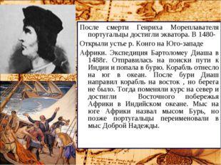 После смерти Генриха Мореплавателя португальцы достигли экватора. В 1480- Отк