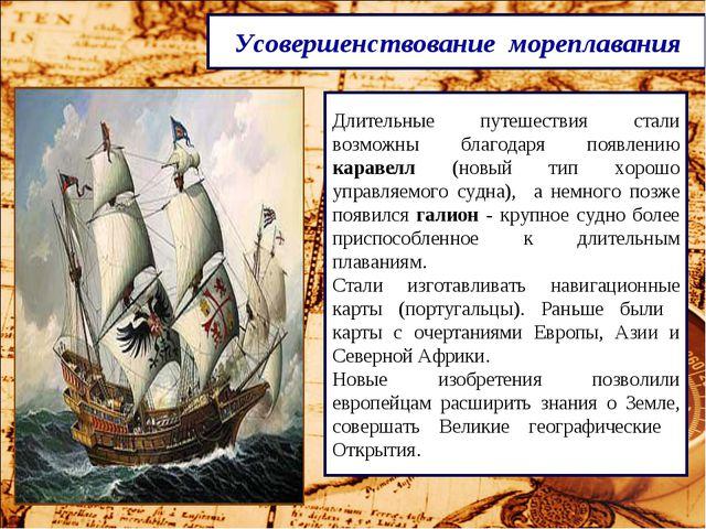Усовершенствование мореплавания Длительные путешествия стали возможны благода...