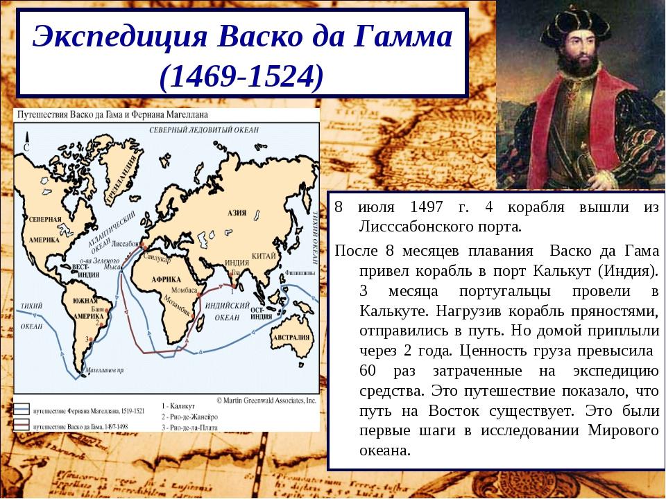 Экспедиция Васко да Гамма (1469-1524) 8 июля 1497 г. 4 корабля вышли из Лиссс...