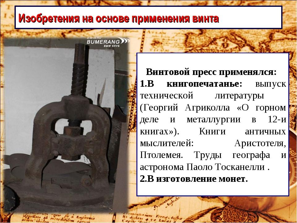 Изобретения на основе применения винта Винтовой пресс применялся: В книгопеча...