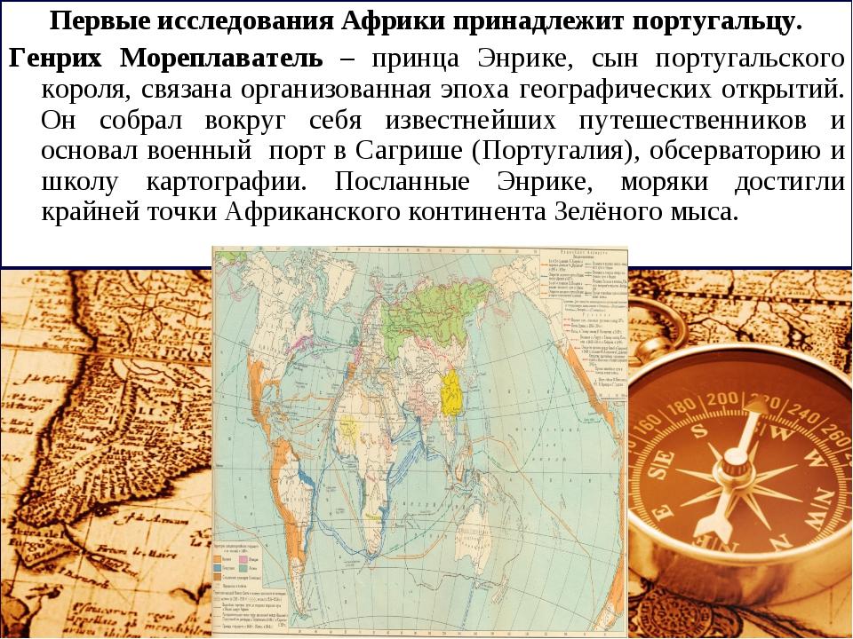 Первые исследования Африки принадлежит португальцу. Генрих Мореплаватель – пр...