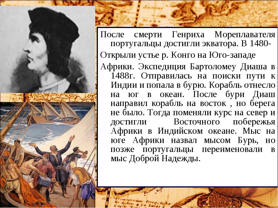 После смерти Генриха Мореплавателя португальцы достигли экватора. В 1480- Отк...