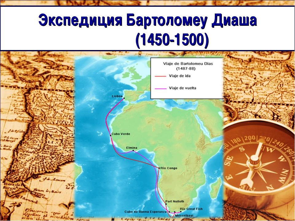 Экспедиция Бартоломеу Диаша (1450-1500)