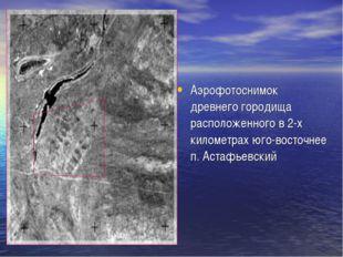 Аэрофотоснимок древнего городища расположенного в 2-х километрах юго-восточне