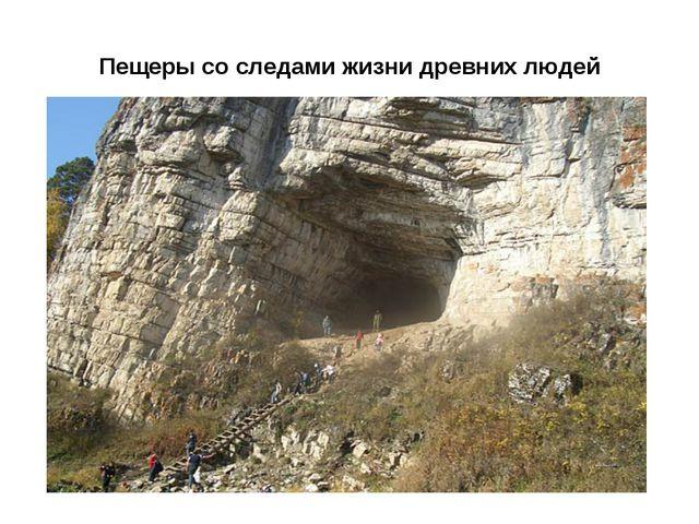 Пещеры со следами жизни древних людей