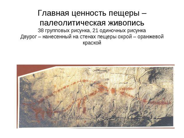 Главная ценность пещеры – палеолитическая живопись 38 групповых рисунка, 21 о...