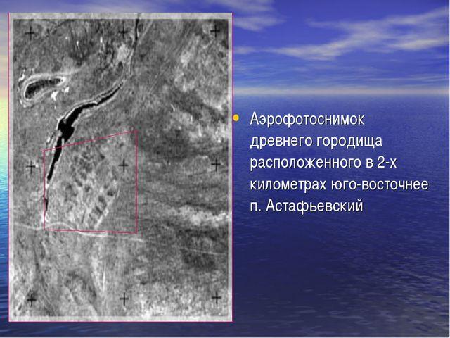 Аэрофотоснимок древнего городища расположенного в 2-х километрах юго-восточне...
