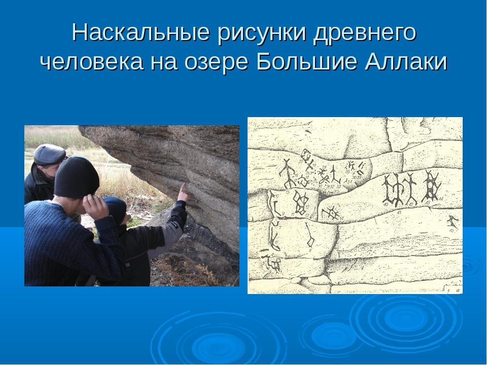 Наскальные рисунки древнего человека на озере Большие Аллаки