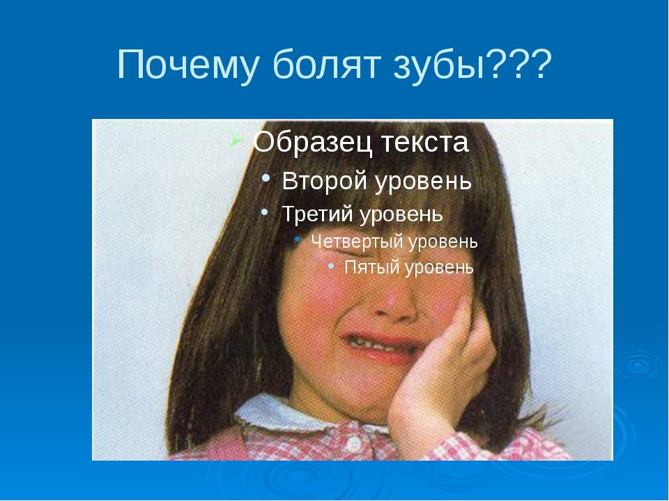 картинки почему болят зубы вытирала доску