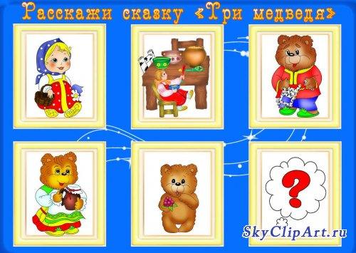 C:\Users\ACER\Desktop\картинки к сказкам\1301655225_2011-04-01_144949.jpg