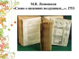 М.В. Ломоносов «Слово о явлениях воздушных...». 1753