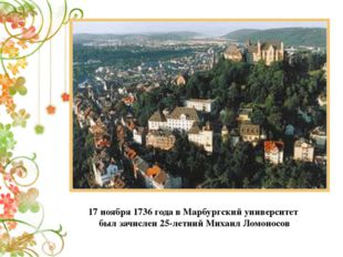 17 ноября 1736 года в Марбургский университет был зачислен 25-летний Михаил Л