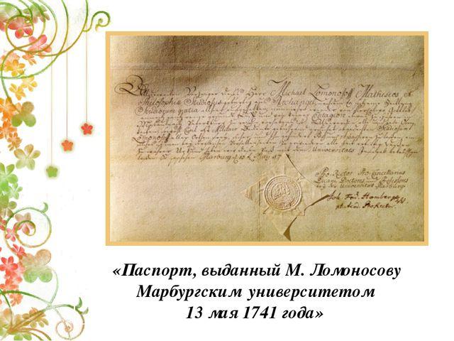 «Паспорт, выданный М. Ломоносову Марбургским университетом 13 мая 1741 года»