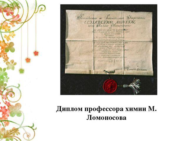 Диплом профессора химии М. Ломоносова
