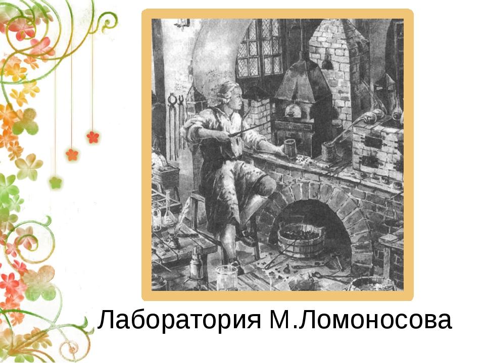 Лаборатория М.Ломоносова