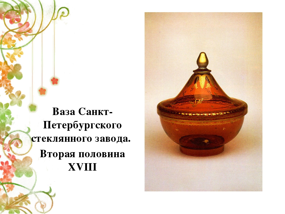 Ваза Санкт-Петербургского стеклянного завода. Вторая половина XVIII