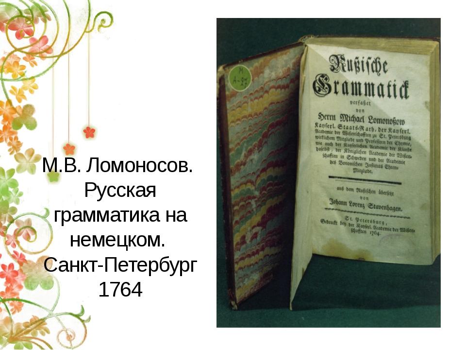 М.В. Ломоносов. Русская грамматика на немецком. Санкт-Петербург 1764