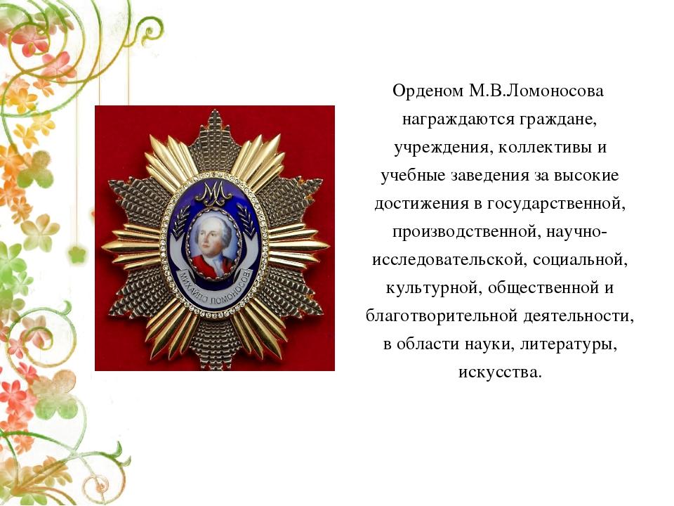 Орденом М.В.Ломоносова награждаются граждане, учреждения, коллективы и учебны...