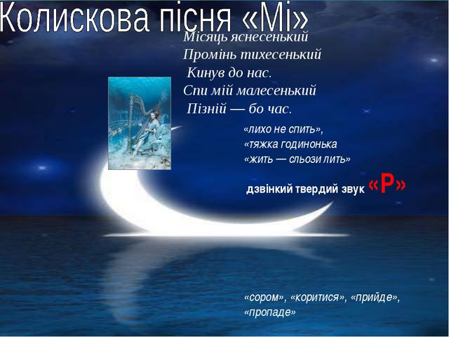 Місяць яснесенький Промінь тихесенький Кинув до нас. Спи мій малесенький Пізн...