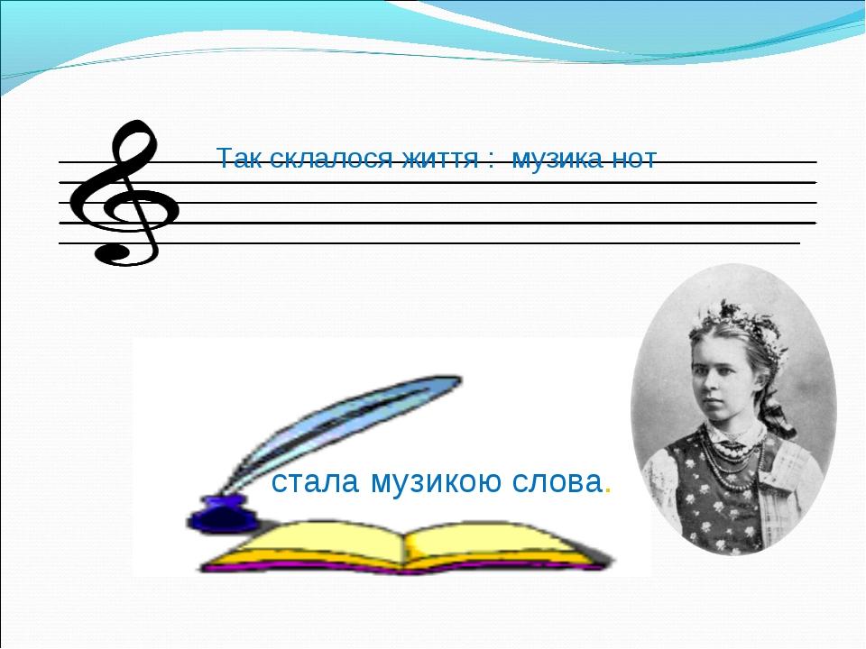 Так склалося життя : музика нот стала музикою слова.
