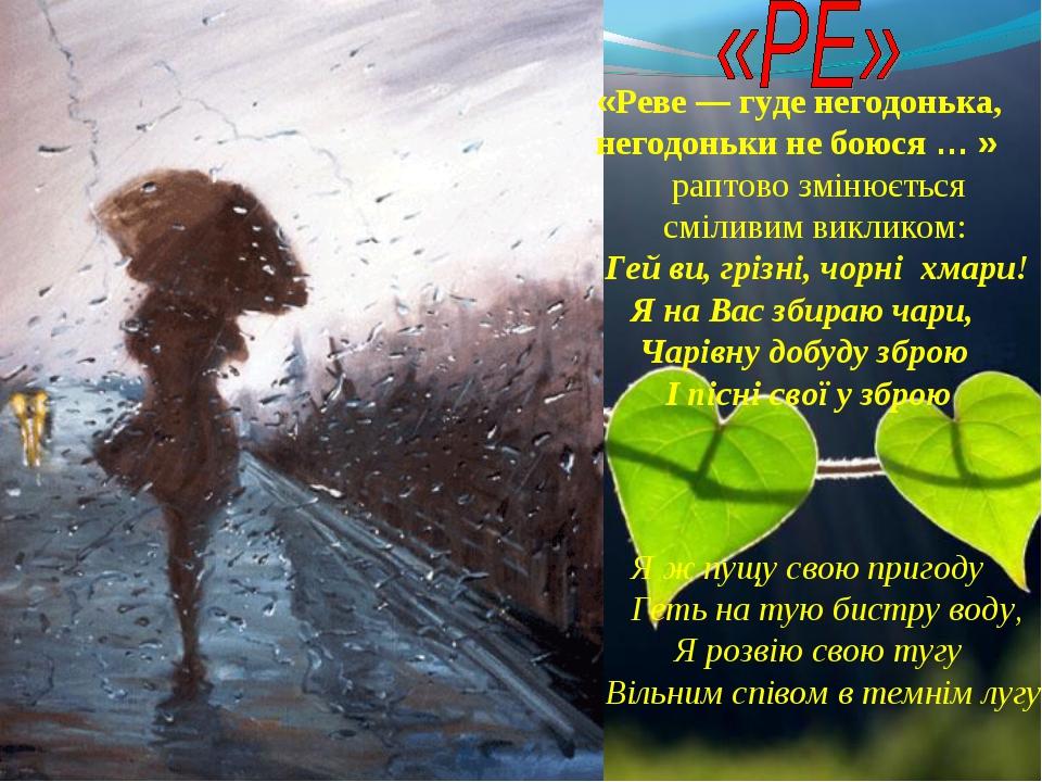 «Реве — гуде негодонька, негодоньки не боюся … » раптово змінюється сміливим...