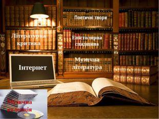 Поетичні твори Епістолярна спадщина Літературна критика Інтернет Музична літ