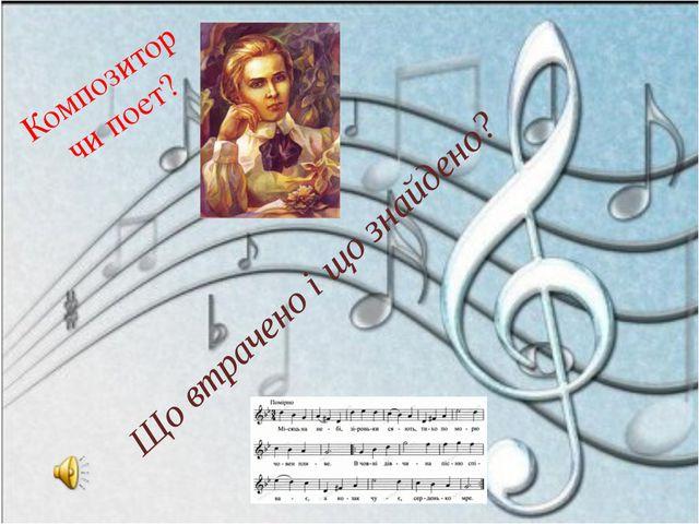 Композитор чи поет? Що втрачено і що знайдено?