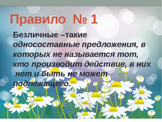 Правило № 1 Безличные –такие односоставные предложения, в которых не называет...