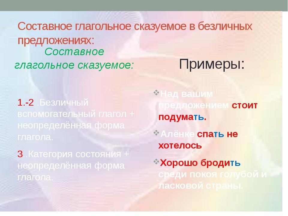 Составное глагольное сказуемое в безличных предложениях: Составное глагольное...