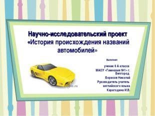 Научно-исследовательский проект «История происхождения названий автомобилей»