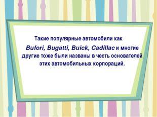 Такие популярные автомобили как Bufori, Bugatti, Buick, Cadillac и многие др