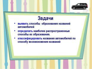Задачи выявить способы образования названий автомобилей определить наиболее р