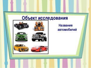Объект исследования Названия автомобилей