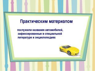 Практическим материалом послужили названия автомобилей, зафиксированные в спе