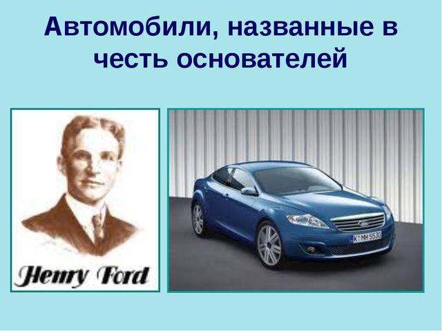 Автомобили, названные в честь основателей