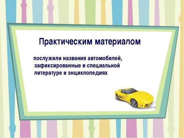 Практическим материалом послужили названия автомобилей, зафиксированные в спе...