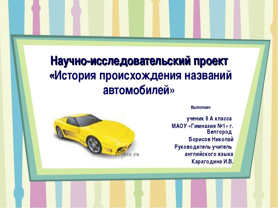Научно-исследовательский проект «История происхождения названий автомобилей»...