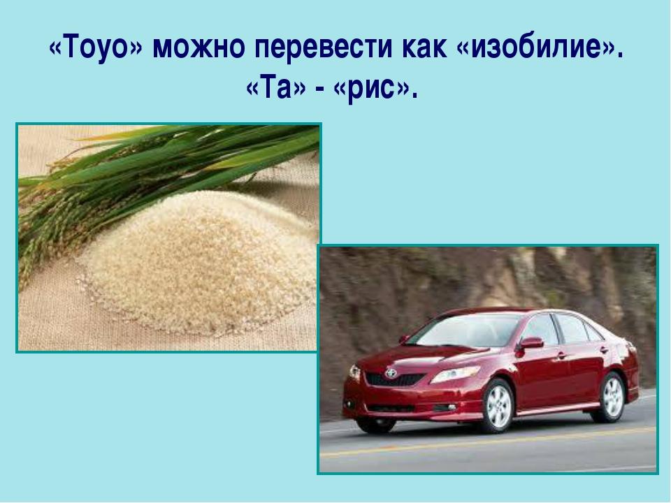 «Toyo» можно перевести как «изобилие». «Ta» - «рис».