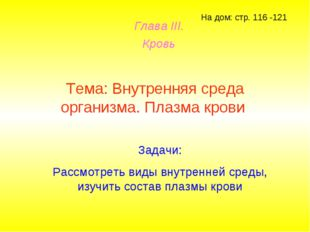 На дом: стр. 116 -121 Глава III. Кровь Тема: Внутренняя среда организма. Плаз
