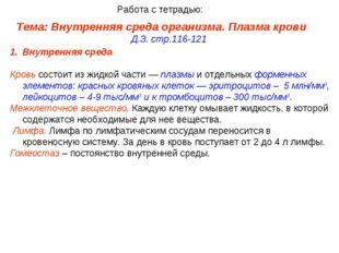 Тема: Внутренняя среда организма. Плазма крови  Д.З. стр.116-121 Работа с те