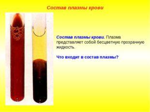 Состав плазмы крови. Плазма представляет собой бесцветную прозрачную жидкость