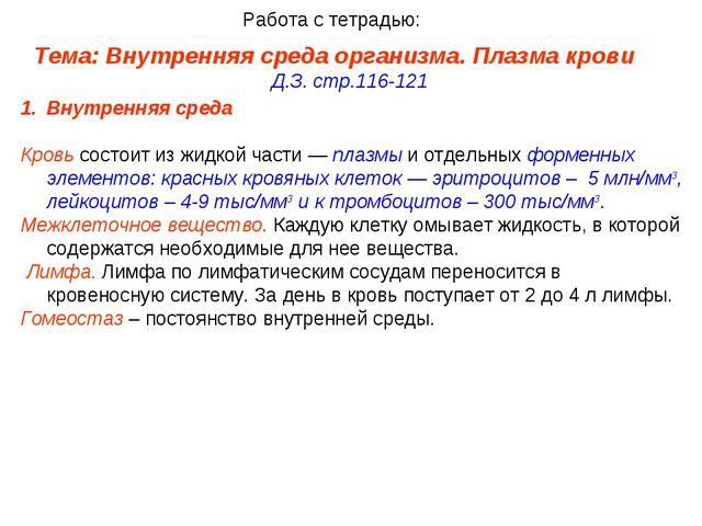 Тема: Внутренняя среда организма. Плазма крови  Д.З. стр.116-121 Работа с те...