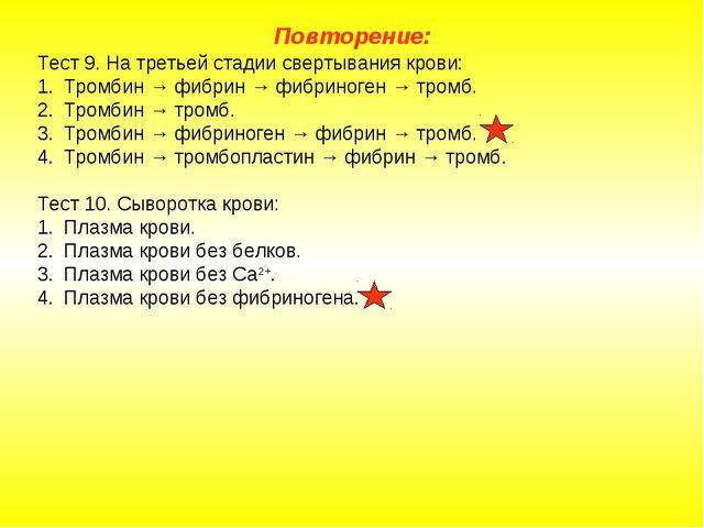 Повторение: Тест 9. На третьей стадии свертывания крови: Тромбин → фибрин → ф...