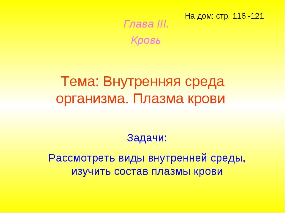На дом: стр. 116 -121 Глава III. Кровь Тема: Внутренняя среда организма. Плаз...