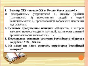 В конце XIX – начале XX в. Россия была страной с: а) федеративным устройством