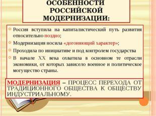 ОСОБЕННОСТИ РОССИЙСКОЙ МОДЕРНИЗАЦИИ: Россия вступила на капиталистический пут